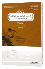 回族当代文学典藏丛书:第二百零七根骨头(阿文版)