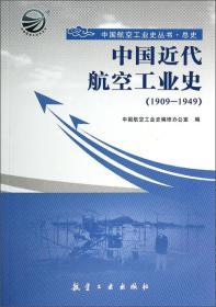 中国航空工业史丛书·总史:中国近代航空工业史(1909-1949)