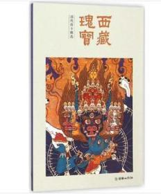 西藏瑰宝(清代唐卡精选)     X