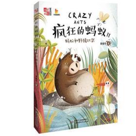 兒童文學童書館:瘋狂的螞蟻Ⅱ螞蟻和野豬比武