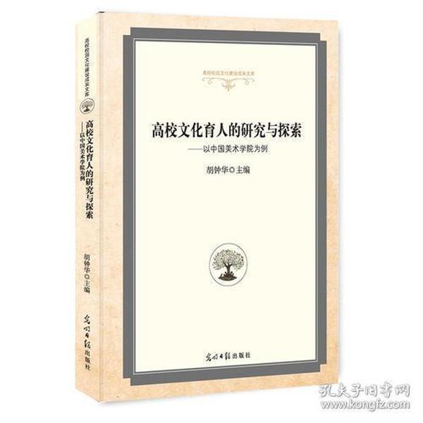 高校文化育人的研究与探索:以中国美术学院为例