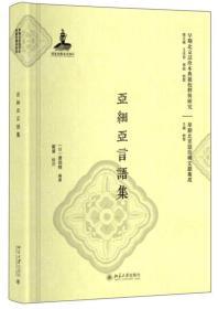亚细亚言语集/早期北京话珍稀文献集成·早期北京话珍本典籍校释与研究