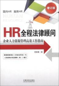 HR全程法律顾问:企业人力资源管理高效工作指南(增订版)