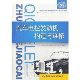 汽车电控发动机构造与维修