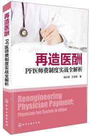 特价! 再造医酬-PF医师费制度实战全解析杨长青9787122227799化学工业出版社