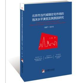 北京市当代城镇住宅市场的泡沫水平演变及其原因研究