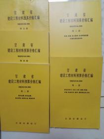 甘肃省建设工程材料预算价格汇编DBJD25-04-2001【1-5册 全5册】