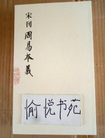 宋刊周易本义(上中下)