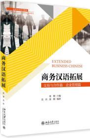 商务汉语拓展:交易与合作篇 企业管理篇