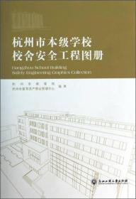 杭州市本级学校校舍安全工程图册