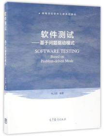 软件测试:基于问题驱动模式/高等学校软件工程系列教材