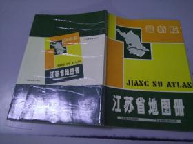 江苏省地图册S493