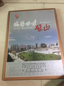 渝西明珠璧山纪念邮册