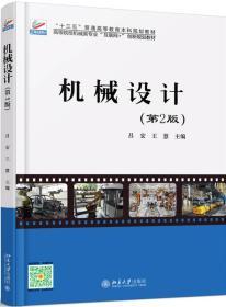 机械设计(第2版)