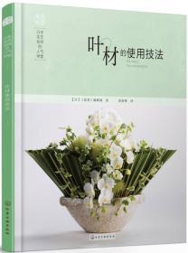 叶材的使用技法.日本花艺大师的人气学堂