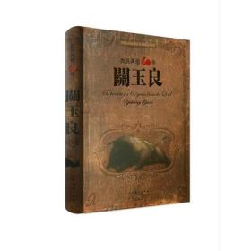 向天再借60年:关玉良:Yuliang Guan