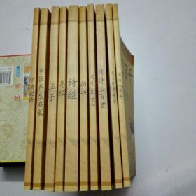 中华经典诵读工程丛书(10册)合售