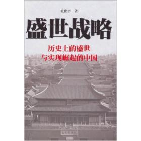 盛世战略:历史上的盛世与实现崛起的中国