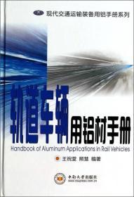 现代交通运输装备用铝手册系列:轨道车辆用铝材手册