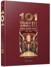 101国际最新品牌酒店(3)