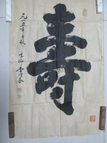 李煜春书法中堂——寿