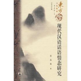 现代汉语话语情态研究