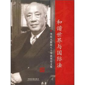 和谐世界与国际法:李双元教授八十华诞贺寿文集