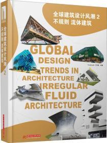 全球建筑设计风潮(2):不规则流体建筑