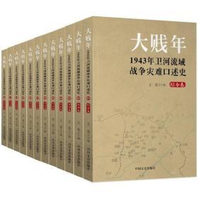 大贱年:1943年卫河流域战争灾难口述史(全12册)