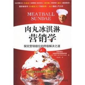 肉丸冰淇淋营销学:探究营销错位的终极解决之道