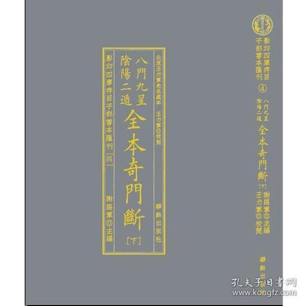 八门九星阴阳二遁全本奇门断(全2册)