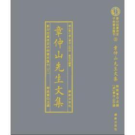 影印四库存目子部善本汇刊③章仲山地理九种(全二册)