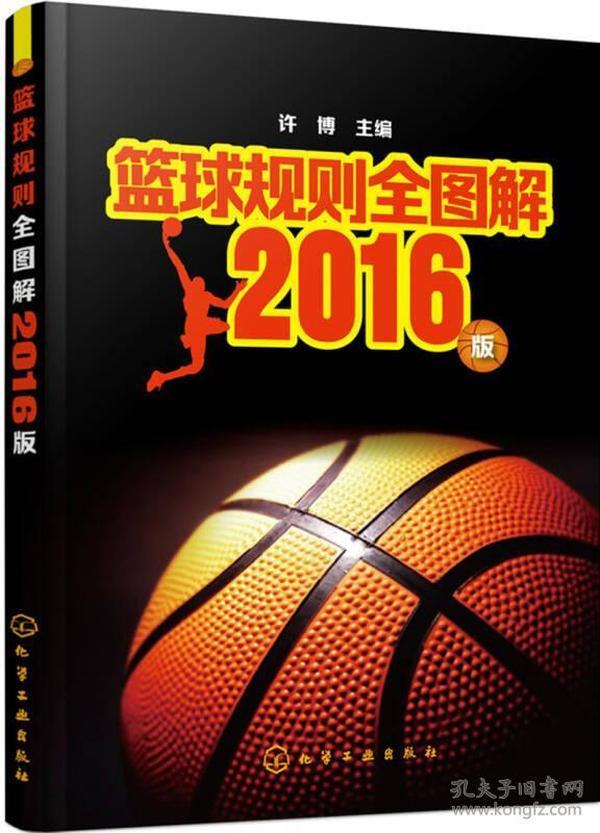篮球规则全图解2016版