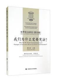 世界宪法研究(第4辑):我们为什么需要宪法