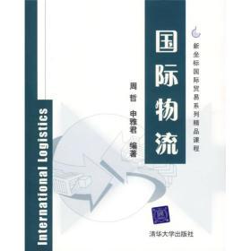 新坐标国际贸易系列精品课程:国际物流