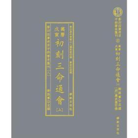 影印四库存目子部善本匯刊⑧初刻三命通會(全二册)