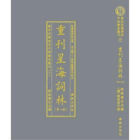 影印四库存目子部善本匯刊⑦重刊星海詞林(全五册)