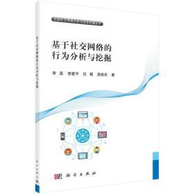 基于网络的行为分析和挖掘 李磊 科学出版社