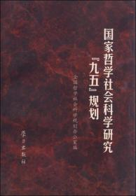 """国家哲学社会科学研究""""九五""""规划"""