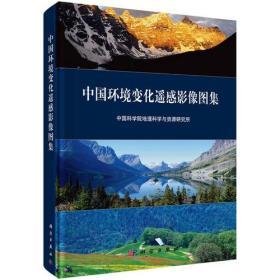 9787030463982-oy-中国环境变化遥感影像图集