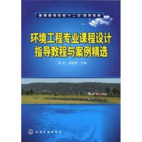 环境工程专业课程设计指导教程与案例精选
