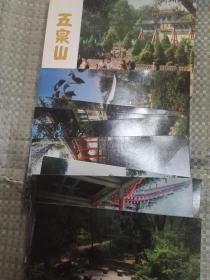五泉山 明信片8张
