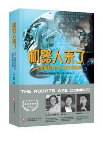 新书--机器人来了:人工智能时代的人类生存法则