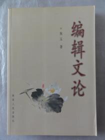 编辑文论(朱玉签名本)