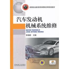 正版图书 汽车发动机机械系统维修