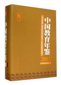 中国教育年鉴2012