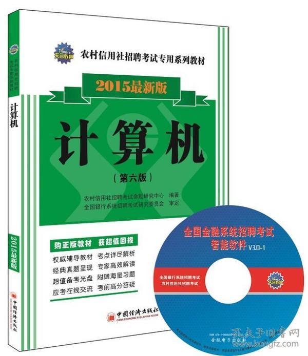 农村信用社招聘考试专用系列教材:计算机