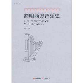 全国高职高专推广教材--简明西方音乐史