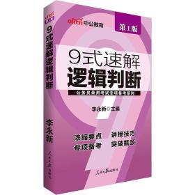 中公版·公务员录用考试专项备考系列:9式速解逻辑判断