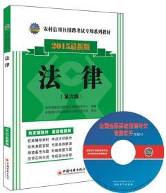 农村信用社招聘考试专用系列教材:法律